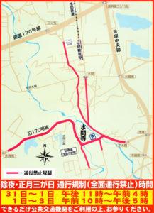 正月通行規制マップ